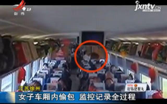 江苏徐州:女子车厢内偷包 监控记录全过程