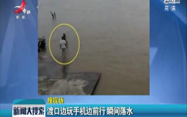 广东中山:渡口边玩手机边前行 瞬间落水