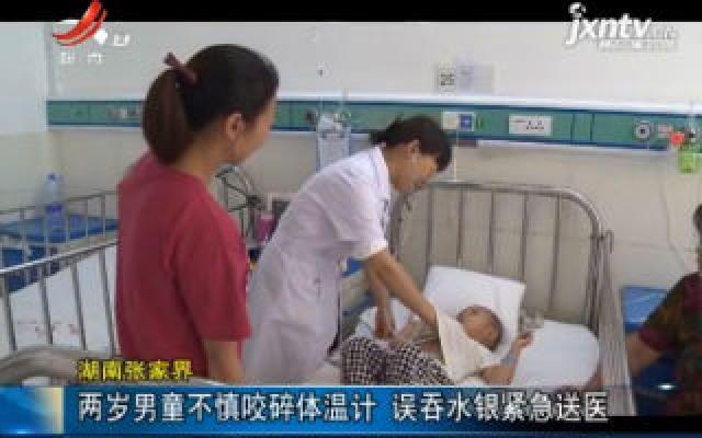 湖南张家界:两岁男童不慎咬碎体温计 误吞水银紧急送医