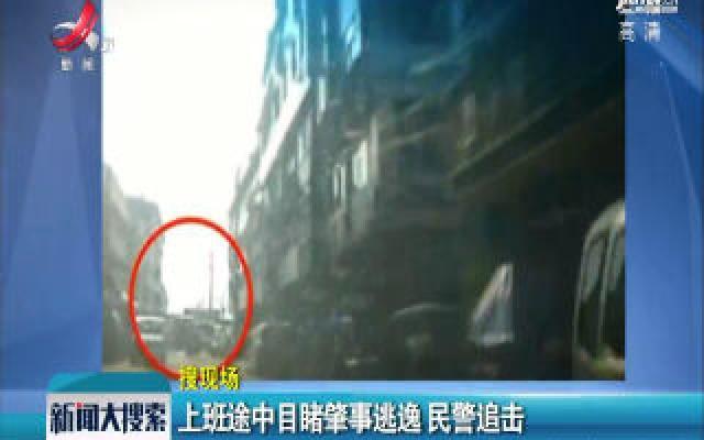 浙江温州:上班途中目睹肇事逃逸 民警追击