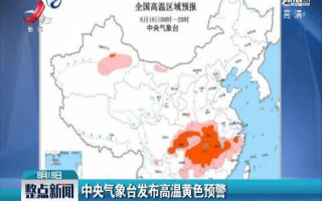 中央气象台发布高温黄色预警