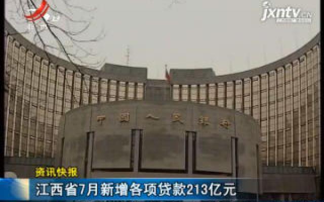 江西省7月新增各项贷款213亿元