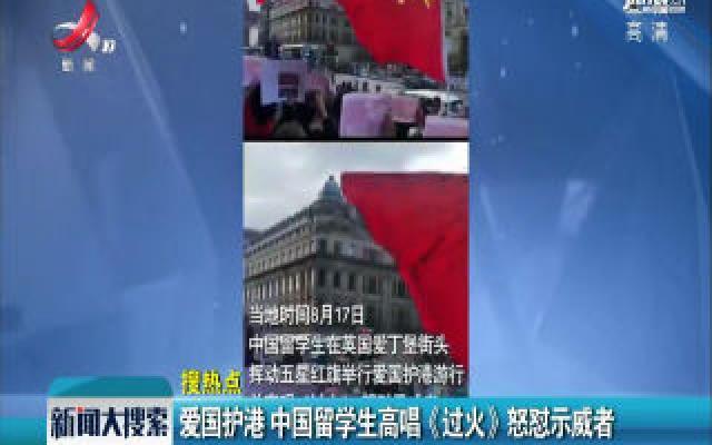 爱国护港 中国留学生高唱《过火》怒怼示威者