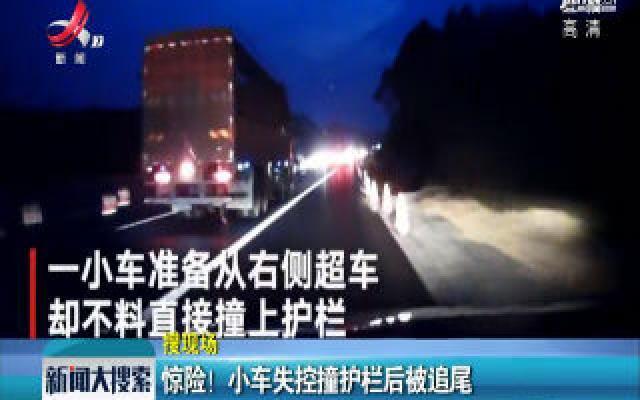 兰海高速广西钦州段:惊险!小车失控撞护栏后被追尾