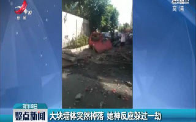 山西忻州:大块墙体突然掉落 她神反应躲过一劫