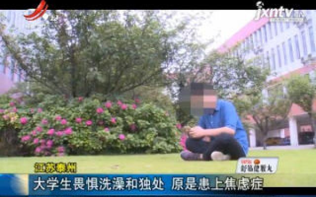 江苏泰州:大学生畏惧洗澡和独处 原是患上焦虑症