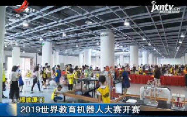 福建厦门:2019世界教育机器人大赛开赛