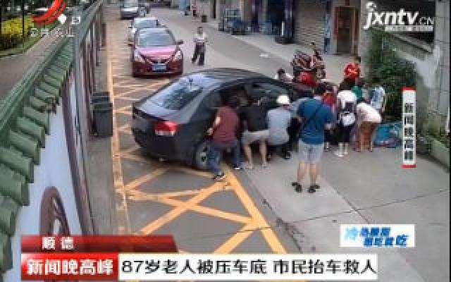 顺德:87岁老人被压车底 市民抬车救人