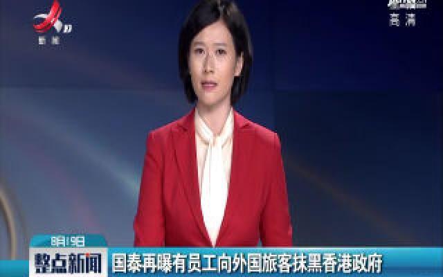 国泰再曝有员工向外国旅客抹黑香港政府