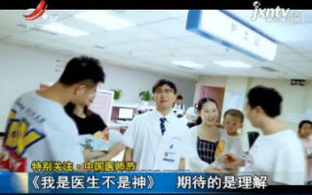 特别关注·中国医师节·四川泸州:《我是医生不是神》 期待的是理解