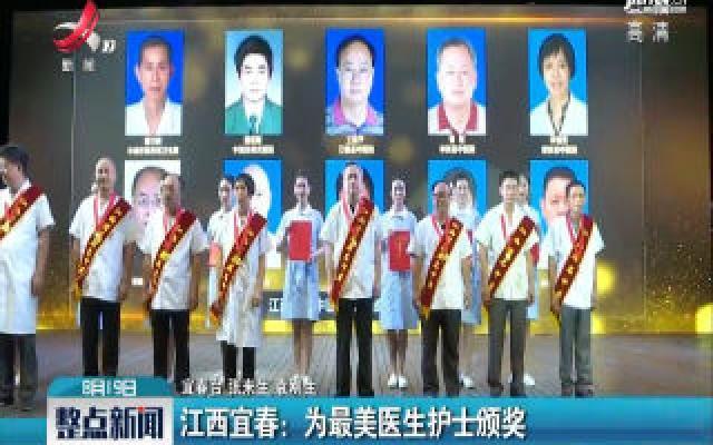 江西宜春:为最美医生护士颁奖