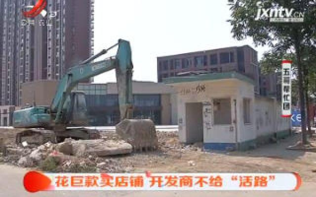 """南昌:花花巨款买店铺 开发商不给""""活路"""""""