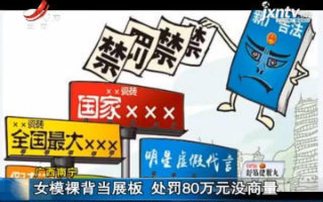 广西南宁:女模裸背当展板 处罚80万元没商量