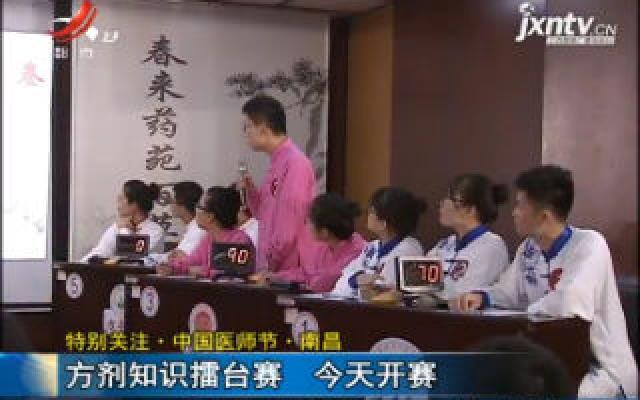 特别关注·中国医师节·南昌:方剂知识擂台赛 8月19日开赛