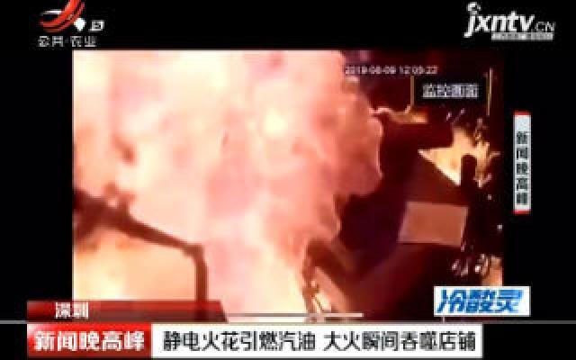 深圳:静电火花引燃汽油 大火瞬间吞噬店铺