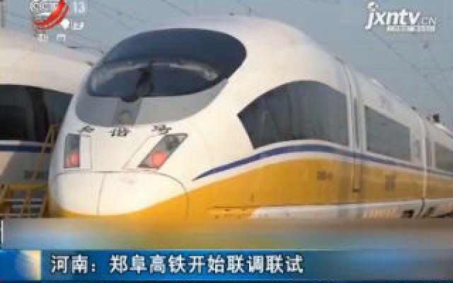 河南:郑阜高铁开始联调联试