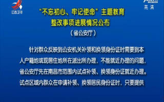 """【""""不忘初心、牢记使命""""主题教育进行时】""""不忘初心、牢记使命""""主题教育整改事项进展情况公布(省公安厅)"""
