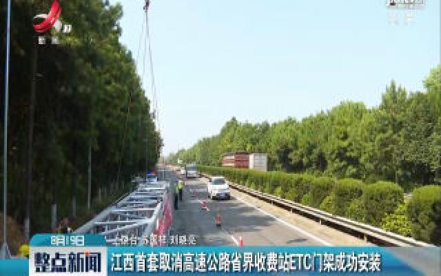 江西首套取消高速公路省界收费站ETC门架成功安装