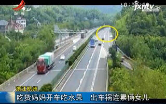 浙江杭州:吃货妈妈开车吃水果 出车祸连累俩女儿
