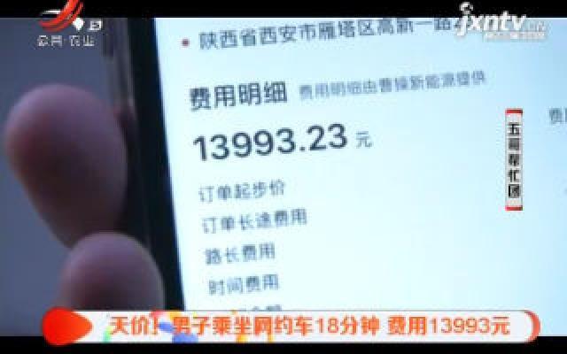 西安:天价!男子乘坐网约车18分钟 费用13993元
