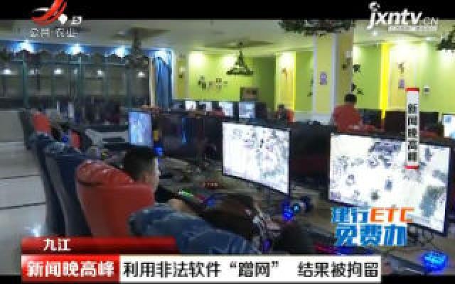 """九江:利用非法软件""""蹭网"""" 结果被拘留"""