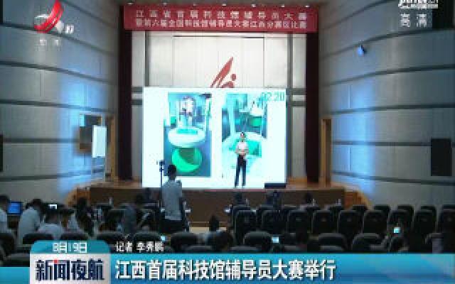 江西首届科技馆辅导员大赛举行
