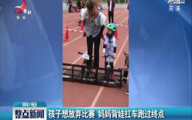 内蒙古:孩子想放弃比赛 妈妈背娃扛车跑过终点