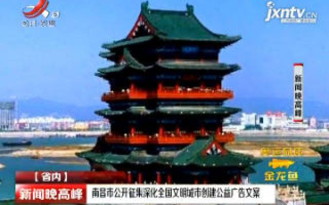 南昌市公开征集深化全国文明城市创建公益广告文案