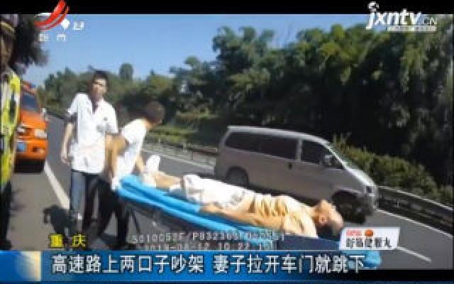 重庆:高速路上两口子吵架 妻子拉开车门就跳下