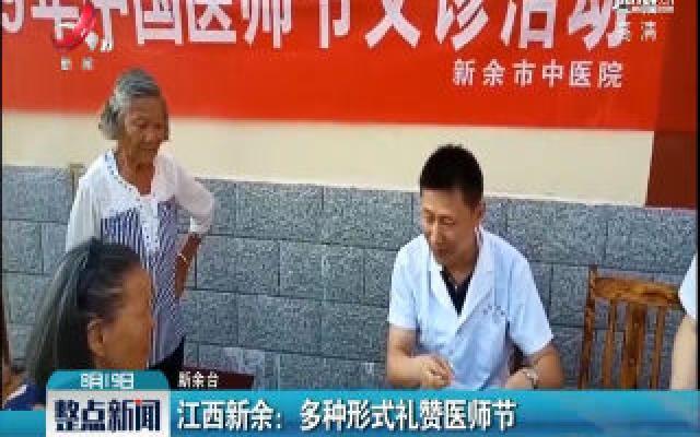 江西新余:多种形式礼赞医师节