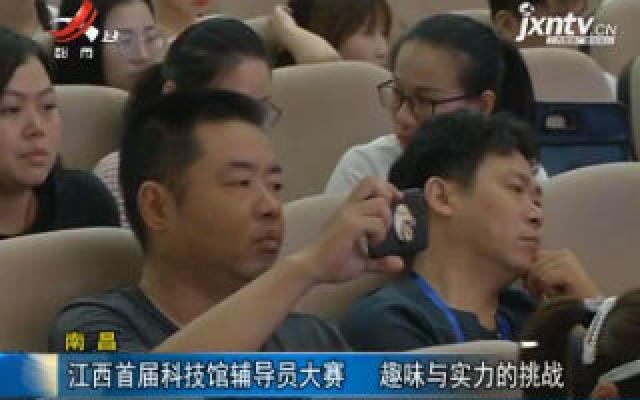 南昌:江西首届科技馆辅导员大赛 趣味与实力的挑战