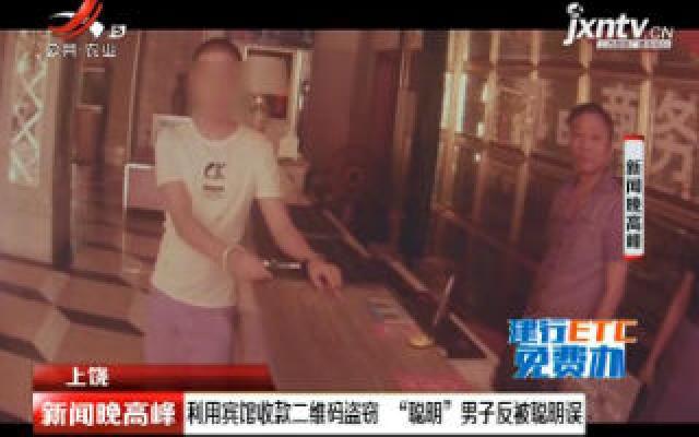 """上饶:利用宾馆收款二维码盗窃 """"聪明""""男子反被聪明误"""