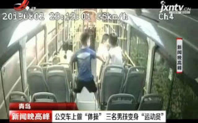"""青岛:公交车上做""""体操"""" 三名男孩变身""""运动员"""""""