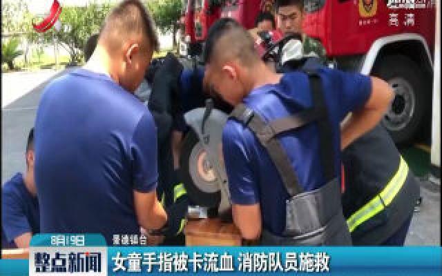 景德镇:女童手指被卡流血 消防队员施救