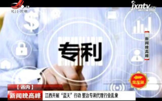 """江西开展""""蓝天""""行动 整治专利代理行业乱象"""