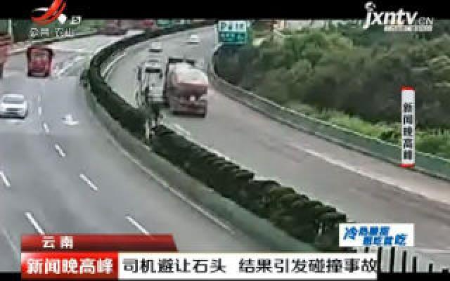 云南:司机避让石头 结果引发碰撞事故
