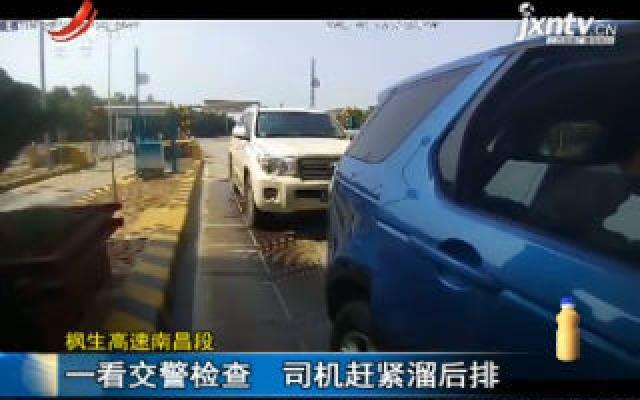 枫生高速南昌段:一看交警检查 司机赶紧溜后排
