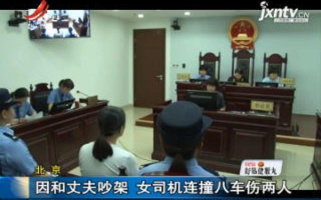 北京:因和丈夫吵架 女司机连撞八车伤两人