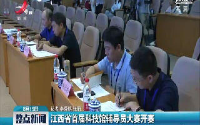 江西省首届科技馆辅导员大赛开赛