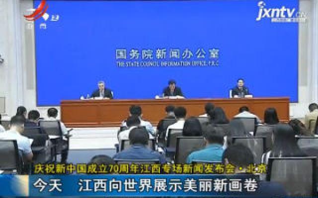 【庆祝新中国成立70周年江西专场新闻发布会·北京】8月19日 江西向世界展示美丽新画卷