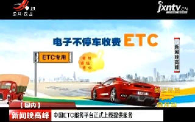 中国ETC服务平台正式上线提供服务
