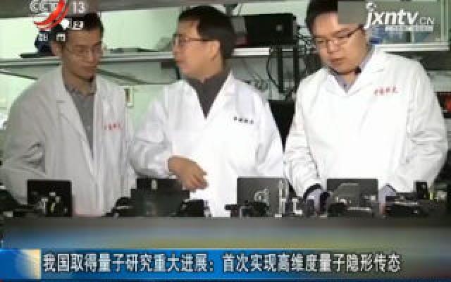中国取得量子研究重大进展:首次实现高维度量子隐形传态