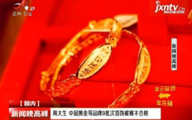 周大生 中国黄金等品牌9批次首饰被曝不合格