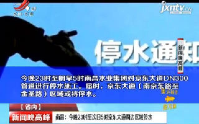 南昌:8月19日晚23时至8月20日5时京东大道周边区域停水