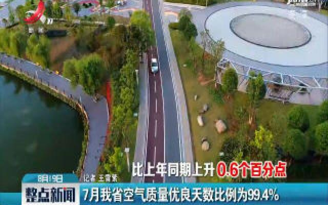 7月江西省空气质量优良天数比例为99.4%