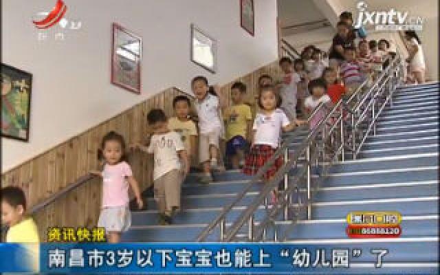 """南昌市3岁以下宝宝也能上""""幼儿园""""了"""