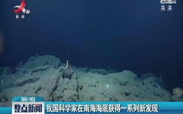 我国科学家在南海海底获得一系列新发现