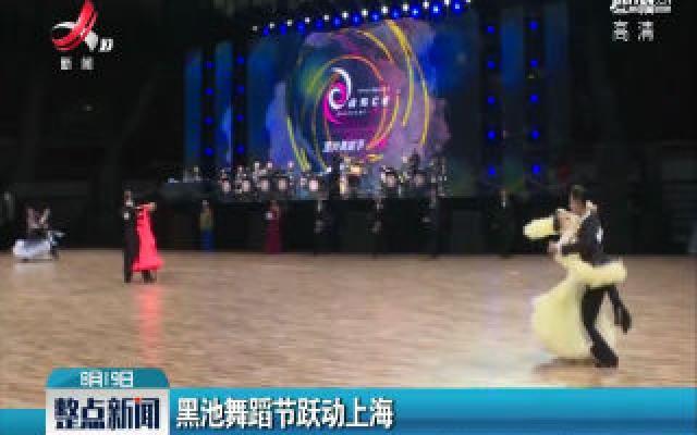 黑池舞蹈节跃动上海
