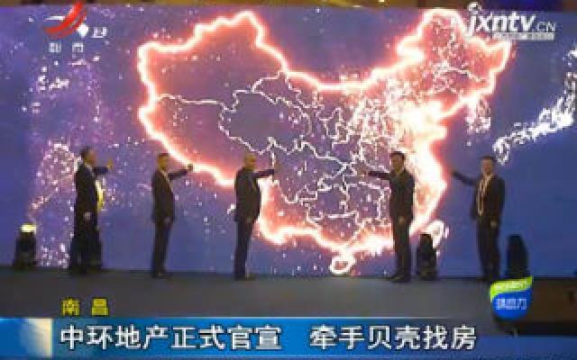 南昌:中环地产正式官宣 牵手贝壳找房
