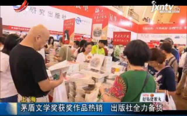 上海:茅盾文学奖获奖作品热销 出版社全力备货